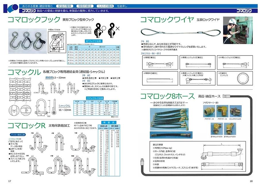株式会社コマロック 製品カタログ